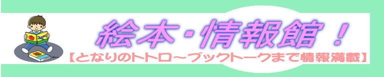 絵本・情報館!【となりのトトロ〜ブックトークまで情報満載】